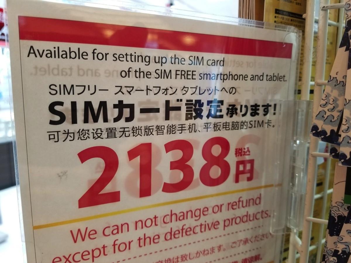 SIMカードの設定を行ってもらうことも可能(有料)