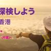 香港エクスプレス:福岡-香港が片道1,380円!2017年11月27日〜2018年7月2日対象