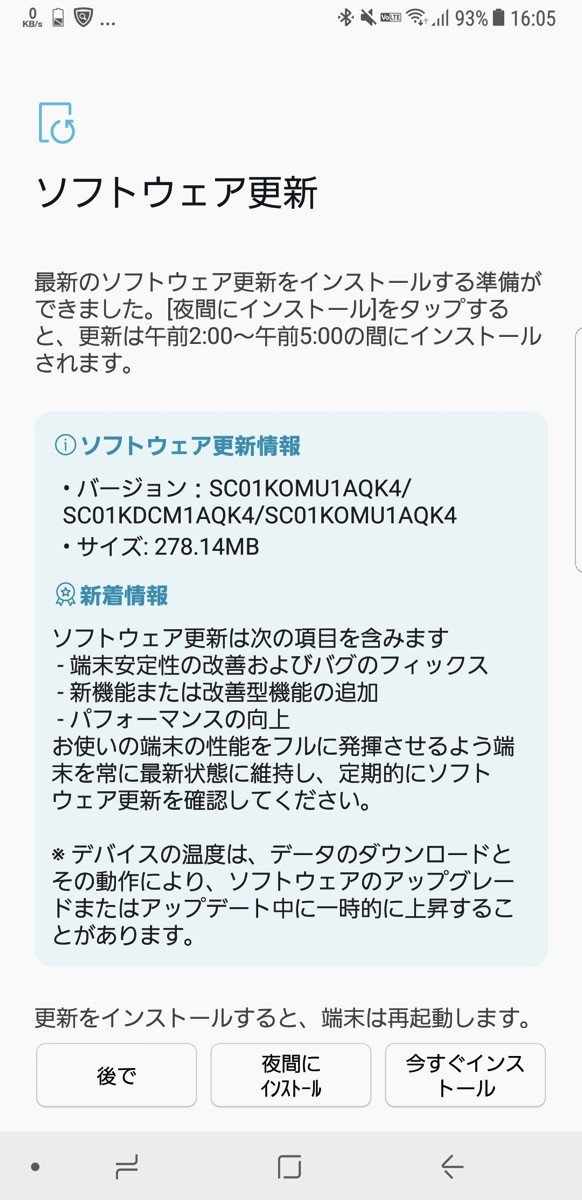 「Galaxy Note8」実機上での更新案内