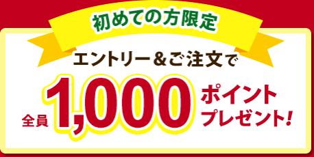 初めての方限定!エントリー&ご注文で全員1,000ポイントプレゼント|出前・フード宅配サービスのdデリバリー