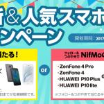 NifMo 3周年記念、ZenFone 3・ZenFone 3 Laserが半額!Twitterでスマホプレゼント、既存ユーザ向け機種変更手数料無料など