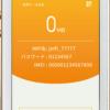 セカイルーター「jetfi G3」発売、本体税別24,800円・国内100GBが月額4,980円・海外1日500MBが680円から