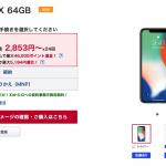 ドコモオンラインショップ、予約なしで買えるiPhone X入荷。頭金・機種変更手数料が無料