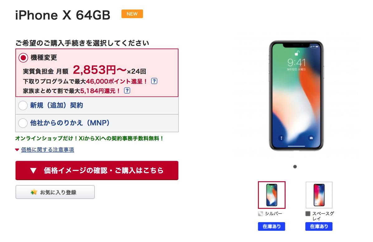 ドコモオンラインショップ:iPhone X 64GBモデルが予約なしで購入可能に