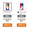 ドコモオンラインショップ:予約なし購入できる「iPhone X」が在庫切れに