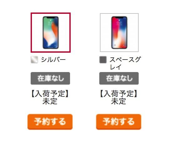 ドコモオンラインショップ:予約なし購入できるiPhone Xが在庫切れに