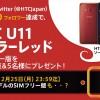 【HTC】U11新色ソーラーレッド発売を賭けてTwitterフォロワー2万人チャレンジ、端末プレゼントも実施