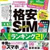 2GB×3カ月増量特典つきのmineoエントリーコードが付録「SIMフリー完全ガイド」が今年も登場