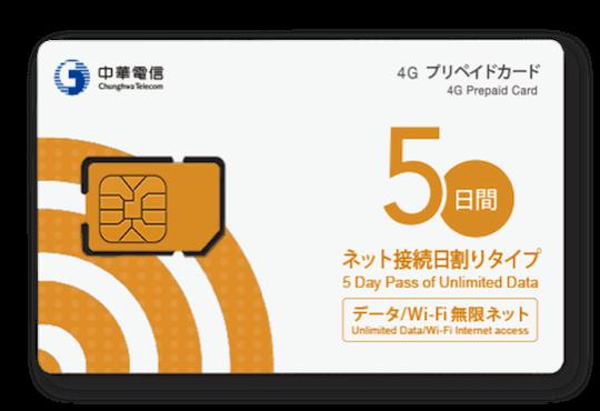 テレコムスクエア、台湾中華電信のプリペイドSIMを関空・福岡空港でも販売