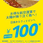 セブ・パシフィック航空、日本〜フィリピンが片道100円!マニラ・セブ島行きで激安セール開催