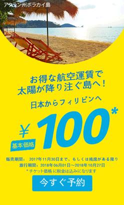 セブ・パシフィック航空、日本〜フィリピンが片道100円!マニラ・セブ島行きでセール開催