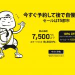 スクート、成田・札幌・関空から台湾が片道7,500円のセール!バンコク・シンガポール線もセール対象