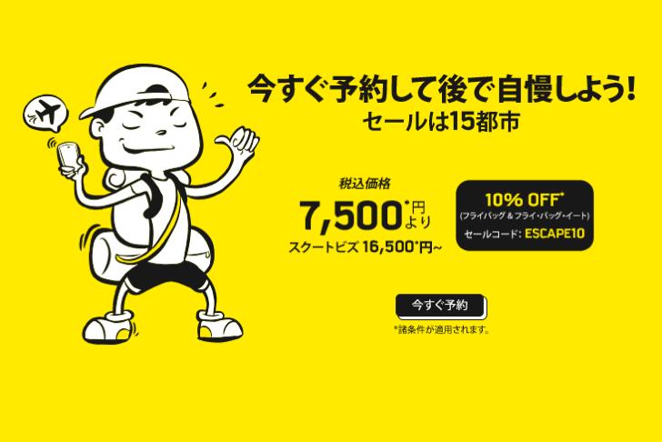 スクート、成田・札幌・関空から台湾が片道7,500円のセール!