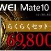 Mate 10 Pro、gooSimsellerで端末単体79,800円、音声SIM契約で69,800円(税別)に割引