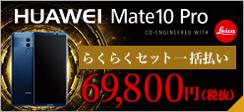 Mate 10 Pro | gooSimseller