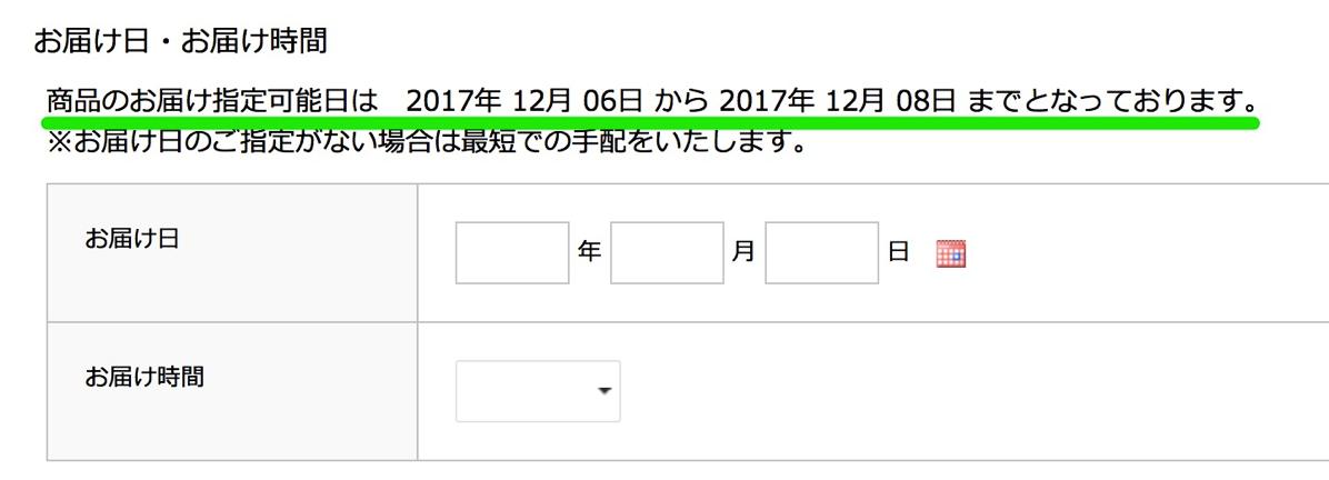 商品のお届け指定可能日は 2017年 12月 06日 から 2017年 12月 08日 までとなっております。