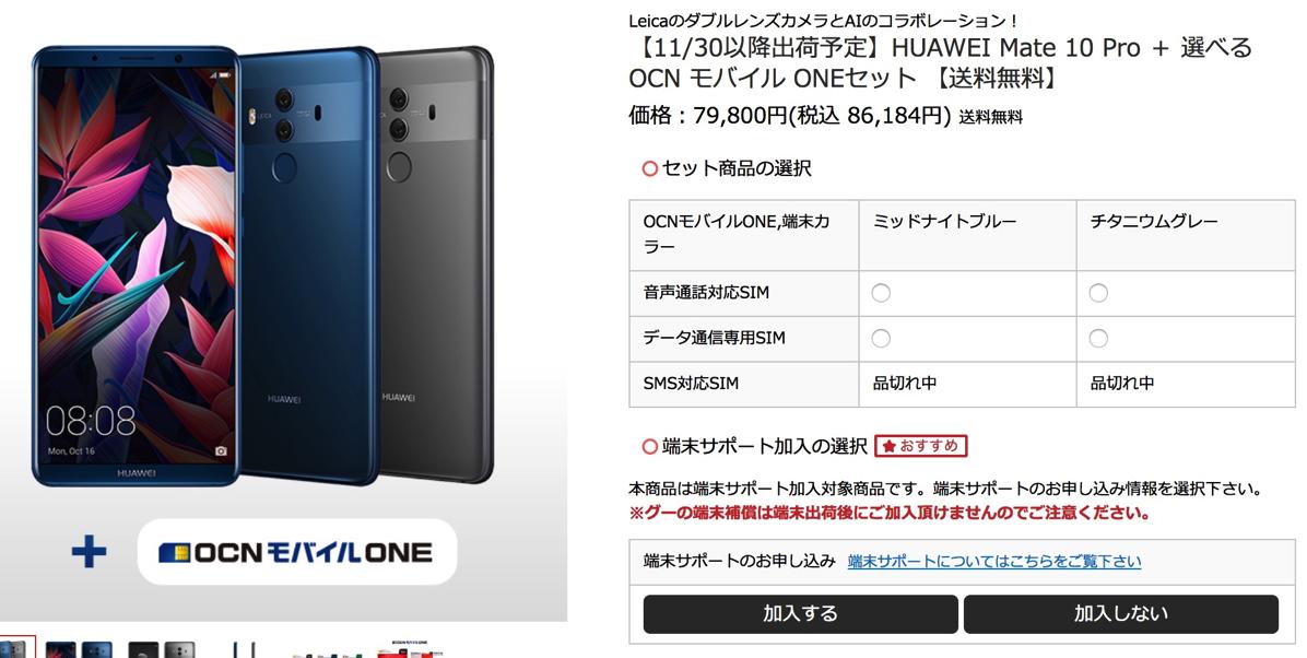 gooSimseller - Mate 10 ProをSIMカードセット(契約は任意)で79,800円で販売