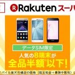 【楽天モバイル】HUAWEI P10・P10 Plus・ZenFone 4などが大幅割引、データ通信契約でも割引あり。12月2日(土)19時開始