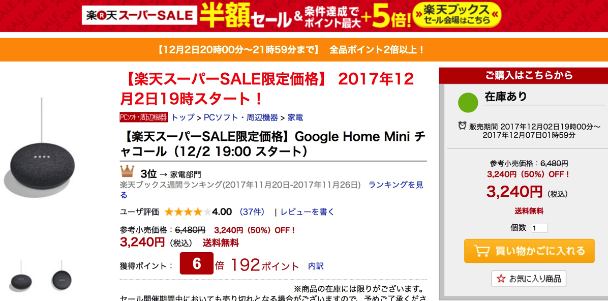 楽天スーパーSALEでGoogle Home Miniが半額