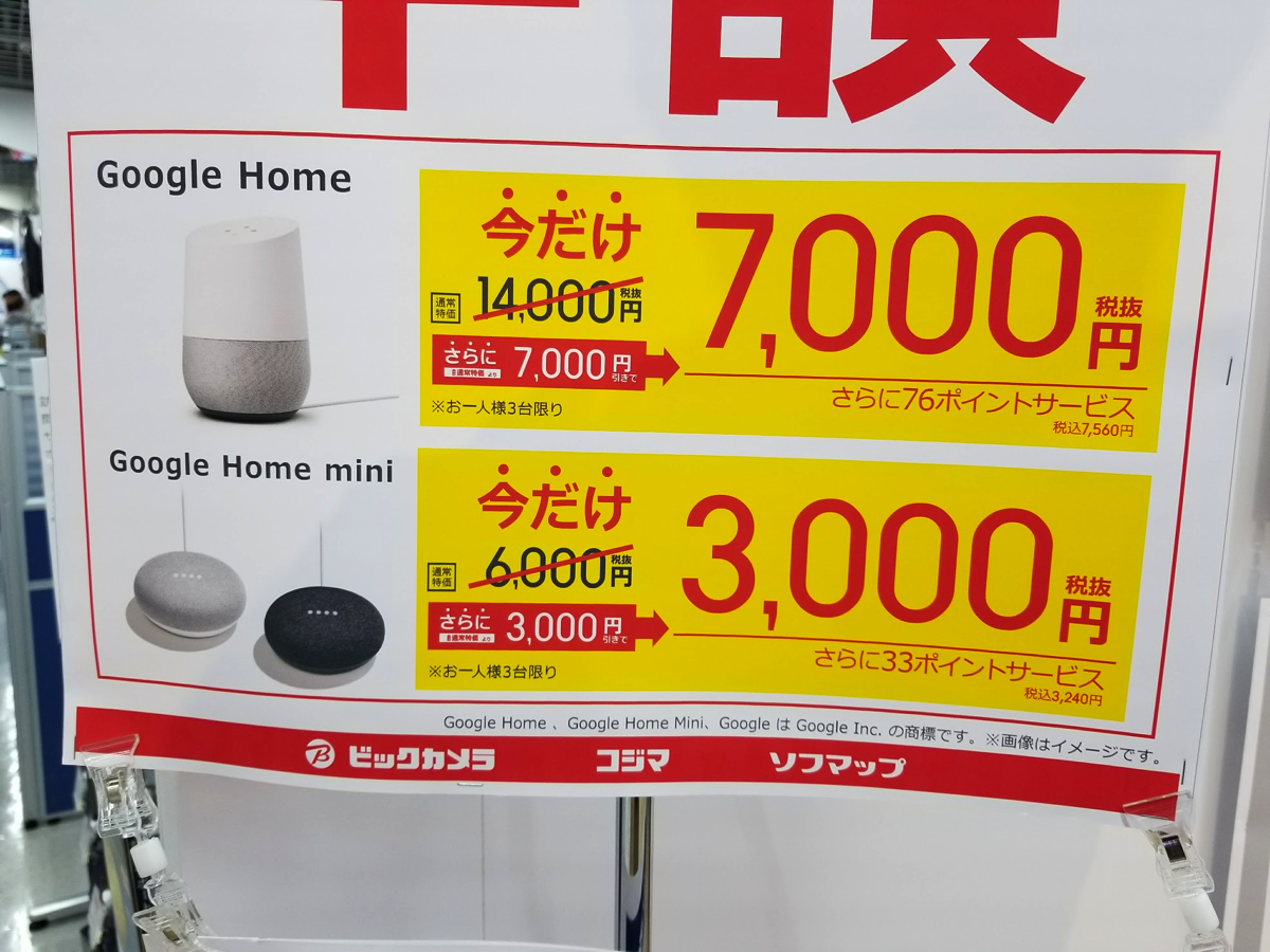 Google Home・Google Home Miniが通常価格の半額