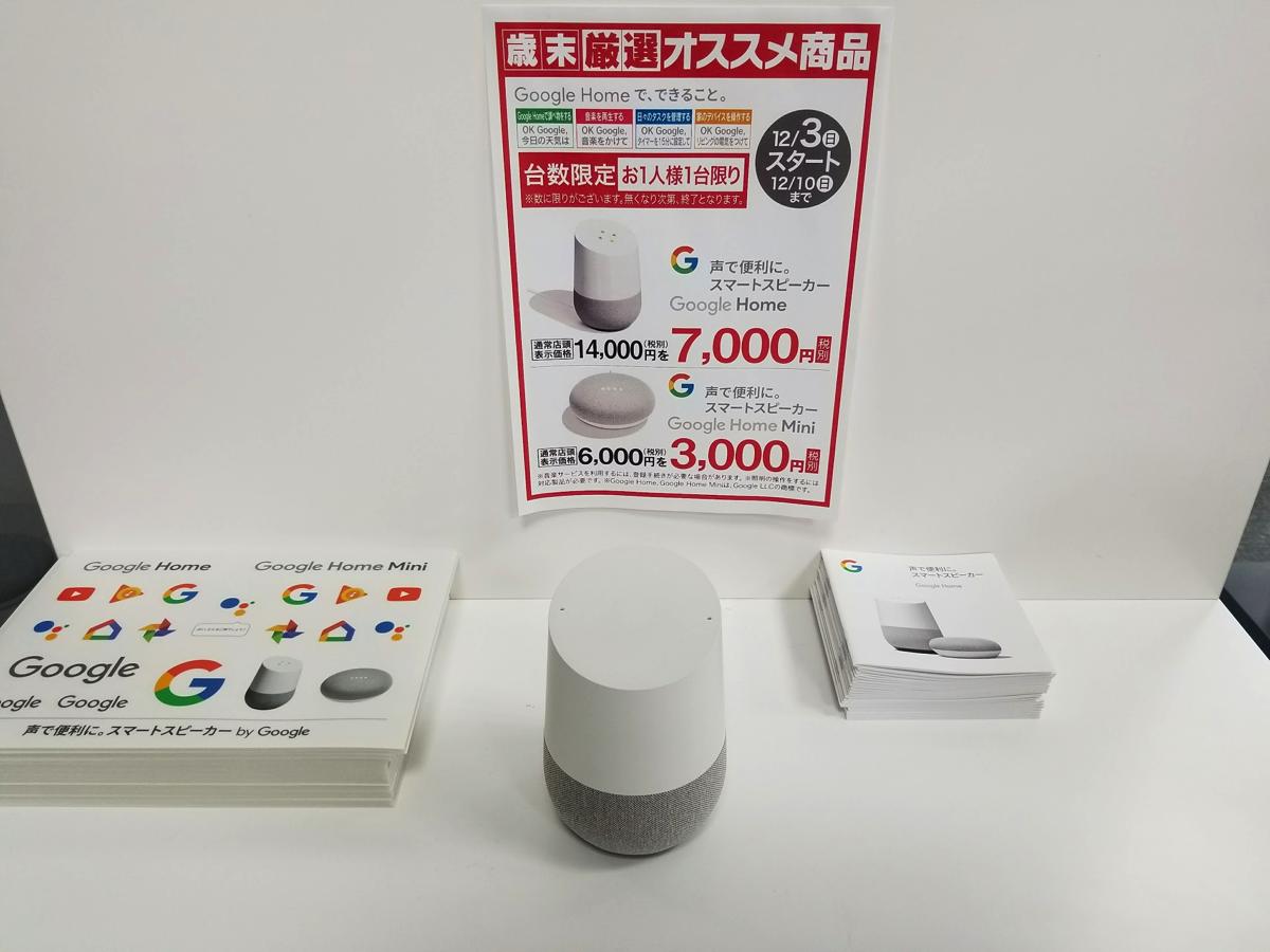 ヤマダ電機(店舗)Google Home・Google Home Miniが通常価格の半額