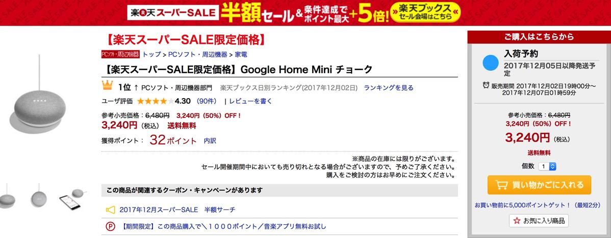 楽天ブックス:Google Home Miniが通常価格の半額