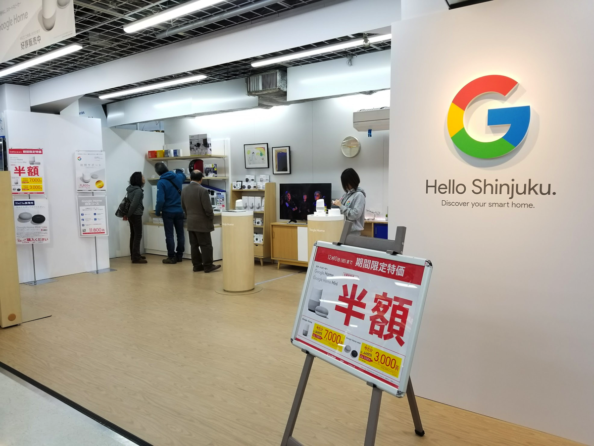 ビックカメラ新宿西口店(4F Google Home特設コーナー)