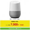 ビックカメラ、Google Home・Home Miniが半額!期間限定セールを12月10日(日)まで開催