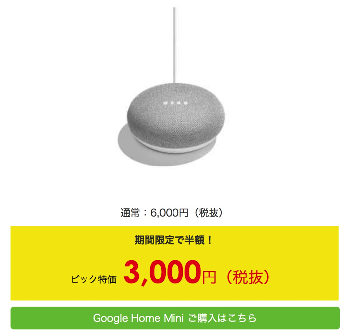 Google Home Miniが半額