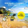 スクート、大阪〜ハワイが往復22,900円!航空運賃は片道4,000円台からのセール