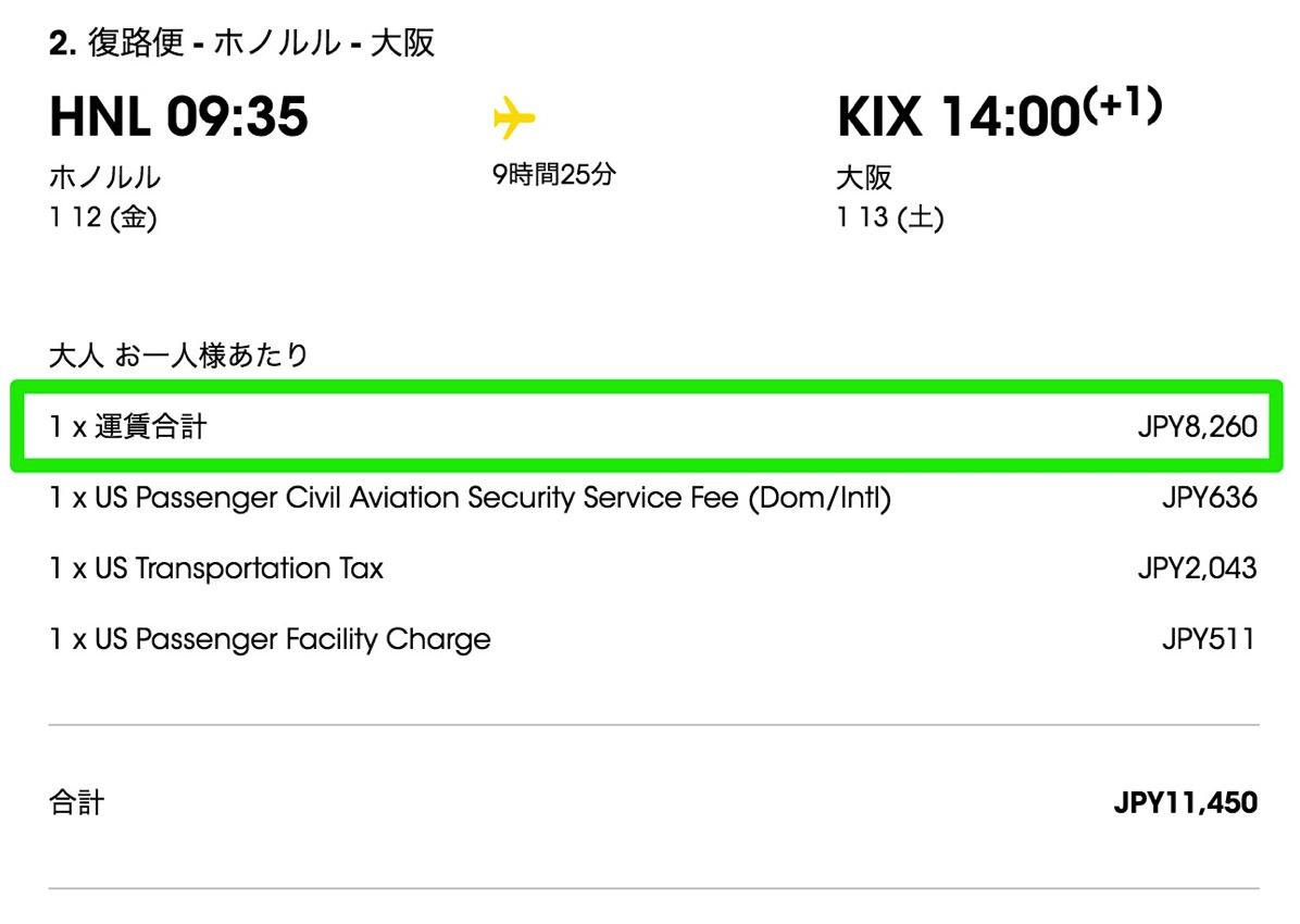ホノルル→関空が片道8,260円