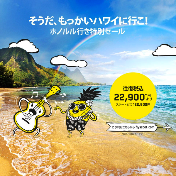 スクート:関空〜ハワイが往復2,2900円のセール