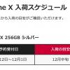 ドコモオンラインショップ:iPhone Xは年内に全モデルで予約不要に?