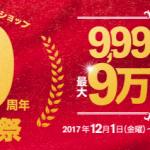 ドコモオンラインショップで最大9万ポイントプレゼント、9周年記念キャンペーン開催