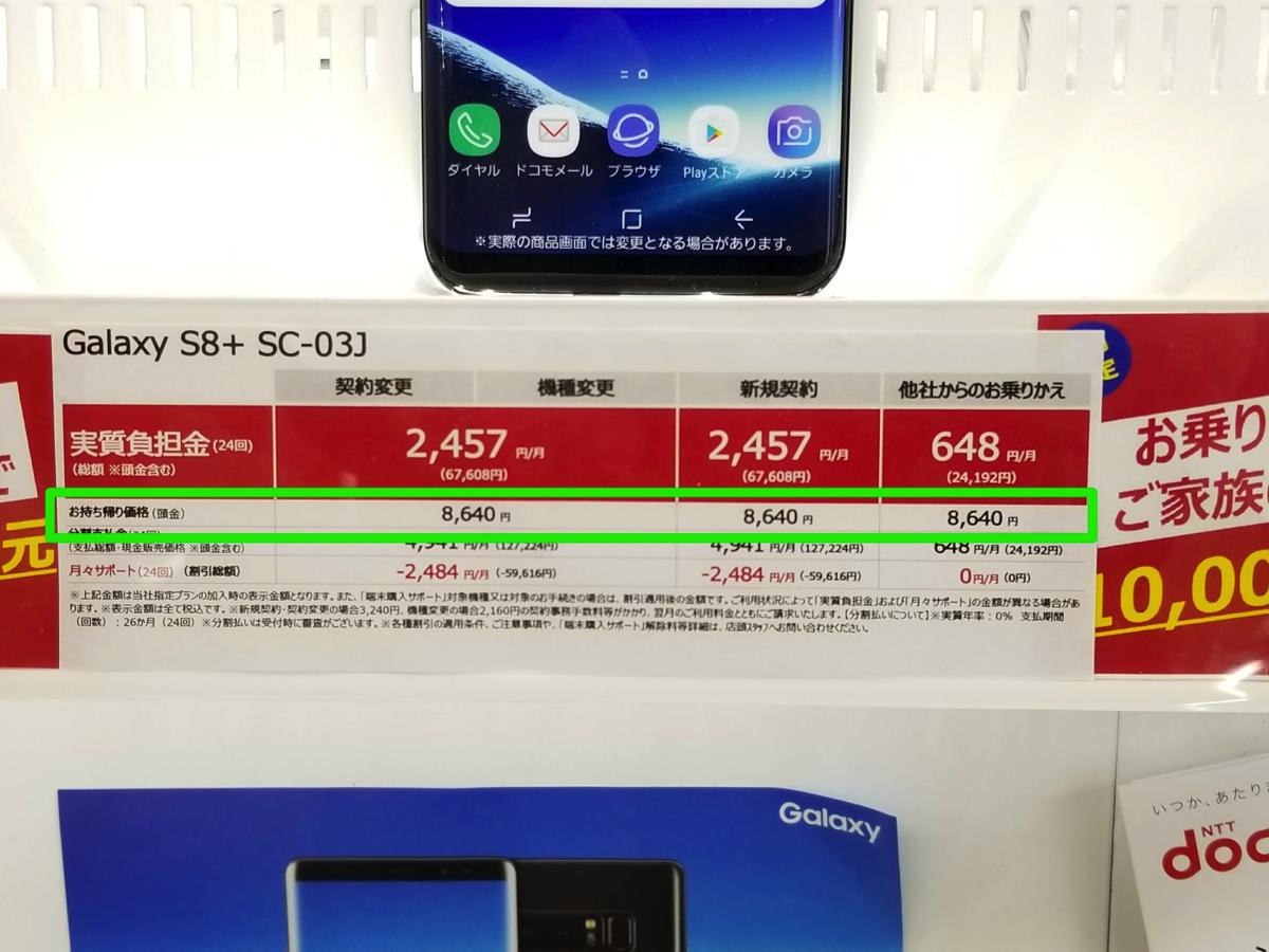 ドコモショップ:Galaxy S8+に頭金8,640円を設定