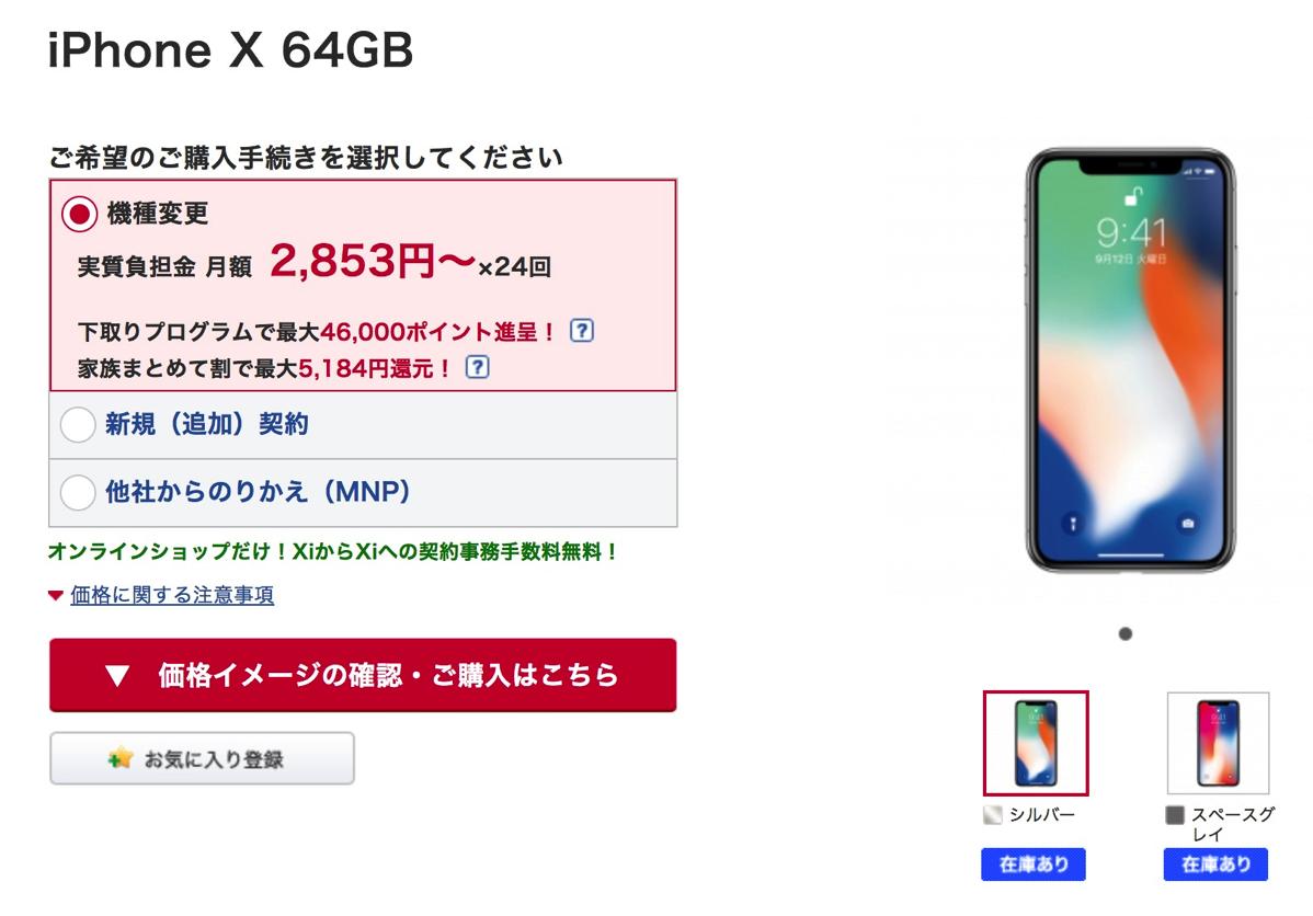 ドコモオンラインショップ:iPhone X(64GB)が予約なし購入可能に