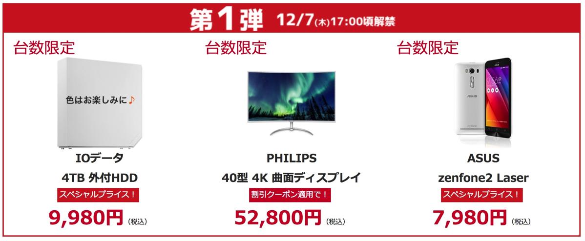 NTT-X Store 17周年特別企画 NTT-X Storeのサイバーマンデー 99時間限定のスペシャルプライス