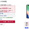 iPhone Xが頭金・機種変更手数料無料で買える!ドコモオンラインショップで全モデル在庫あり