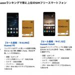 【Amazon】HUAWEI P10 liteが21,600円、Mate9が42,300円など、2017年最安値・12月8日限定