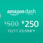 Amazon Dash Buttonが500円→250円、初回注文時500円割引ok!