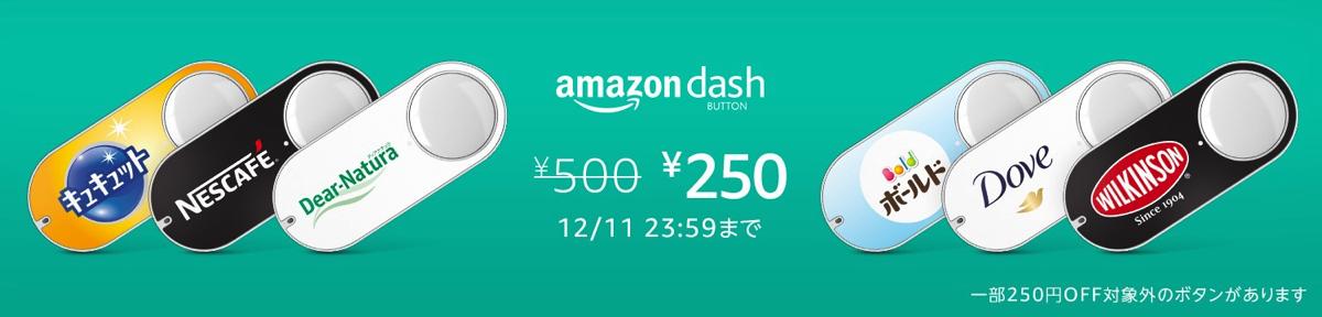 Amazon Dash Buttonが500円→250円、初回注文時500円割引ok