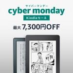 電子書籍リーダー「Kindle」がセール!最安モデルが3,480円から、Kindle Paperwhiteマンガモデルが8,980円から!