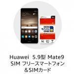 Amazonサイバーマンデーセール、Mate9・Moto G5 Plus・Gear S3などがセール対象に