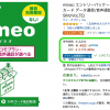 【mineo】エントリーパッケージが過去最安値370円、プライム会員限定セール