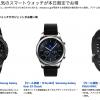 【Amazon】Galaxy Gear S3、HUAWEI Watch 2、ZenWatch 3などのスマートウォッチが2017年最安価格、12月9日(土)限定