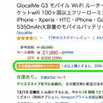 世界100か国以上で使える1GBデータパッケージ込みセカイルーター「GlocalMe G3」が20%割引、17,600円で購入可能に