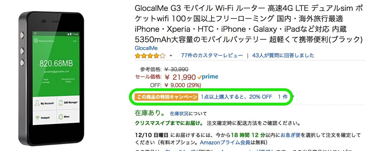 GlocalMe G3が20%割引