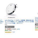 【Anker】Bluetoothスピーカー・ロボット掃除機・超音波加湿器などの家電が対象のセール!12月10日(日)限定
