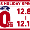 東急ハンズ、12月17日(日)まで全品ポイント10倍、dポイントキャンペーン併用で最大30倍還元!