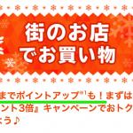 街のお店(dポイント加盟店)でdポイント最大23倍、クリスマス・年末年始の買物向けキャンペーン紹介